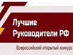 Конкурс «ЛУЧШИЕ РУКОВОДИТЕЛИ РФ»