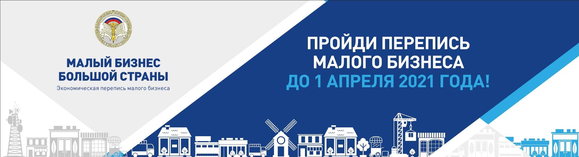 Пройди перепись малого бизнеса до 1 апреля 2021 года!