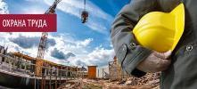 Конкурс на лучшую организацию работ по охране труда в Иркутской области по итогам 2017 года