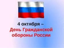 День гражданской обороны России 4 октября