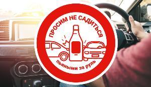 Отдел ГИБДД МО МВД России «Боханский» призывает автолюбителей не садиться за руль в состоянии опьянения