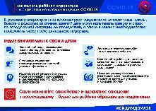 ПРАВИЛА В СВЯЗИ С РАСПРОСТРАНЕНИЕМ НОВОЙ КОРОНАВИРУСНОЙ ИНФЕКЦИИ (COVID-19)