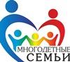 Ассоциация многодетных семей «Много нас» организует обучение многодетных родителей