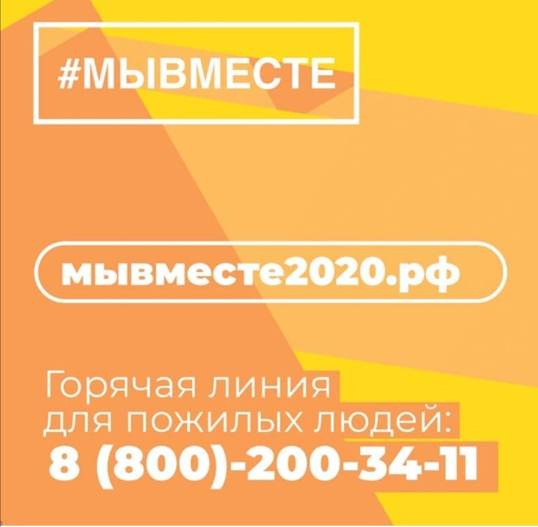 Всероссийская акция взаимопомощи #МЫ ВМЕСТЕ