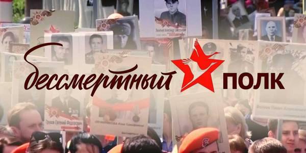 """Шествие """"Бессмертного полка онлайн"""" пройдёт 9 мая в Иркутской области"""