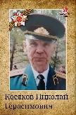 Косяков Николай Герасимович