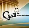 В июле в районе появится суд присяжных