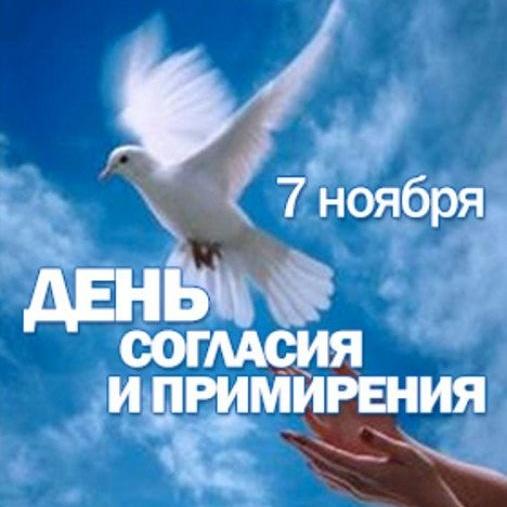 С Днём согласия и примирения!