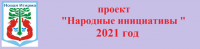 """Проект """"Народные инициативы"""" 2021 год"""