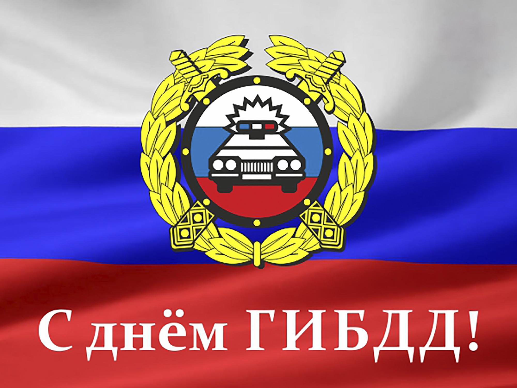 Уважаемые сотрудники и ветераны Государственной инспекции безопасности дорожного движения Качугского района! Примите поздравления с профессиональным праздником!