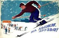 Открытие лыжни