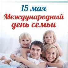 15 мая празднуется Международный день семьи!