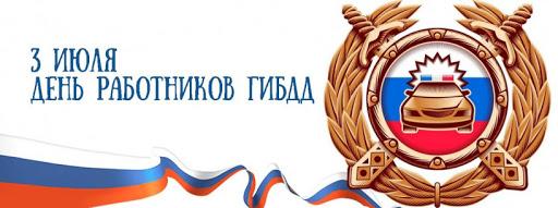 Поздравляем ветеранов и сотрудников ГИБДД МО МВД России «Качугский» с профессиональным праздником!