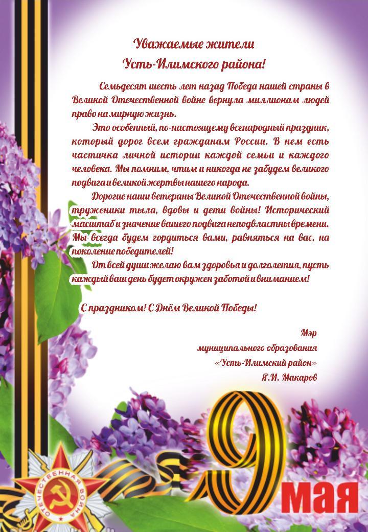 Поздравление мэра Усть-Илимского района с Днем Победы!