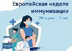 Информация в рамках Всемирной недели иммунизации