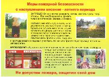 Меры пожарной безопасности с наступлением весенне - летнего периода