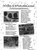 Стихи лауреатов будут опубликованы в журнале «Сибирячок»