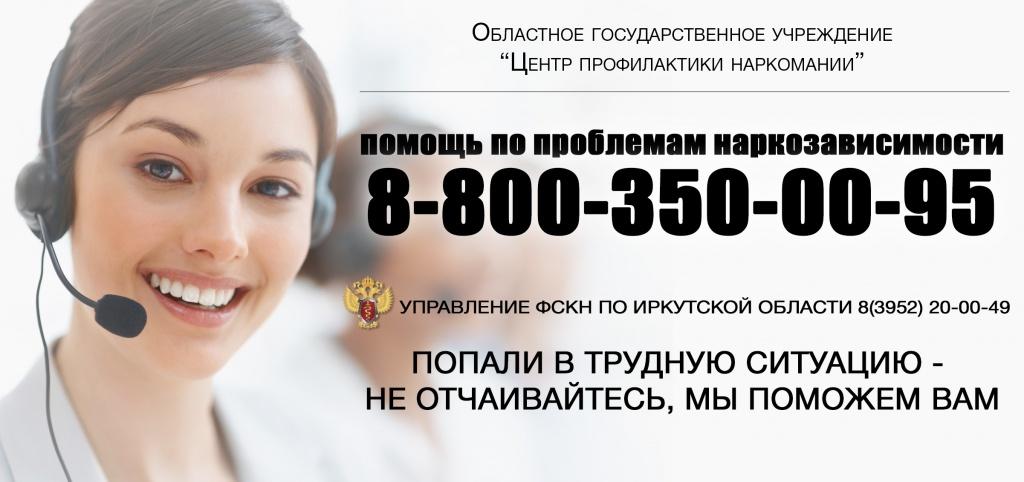 Помощь по проблемам наркозависимости