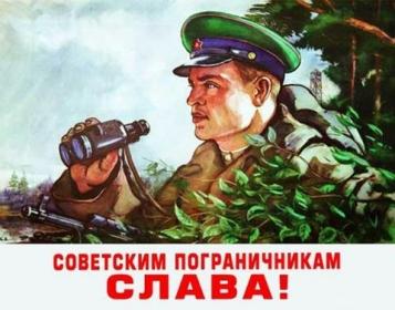Вековой юбилей пограничной службы России