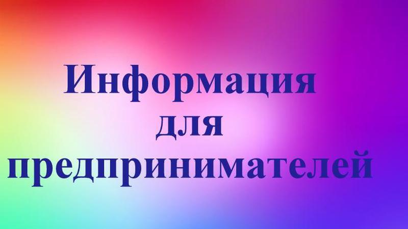 Уважаемые предприниматели Качугского района!