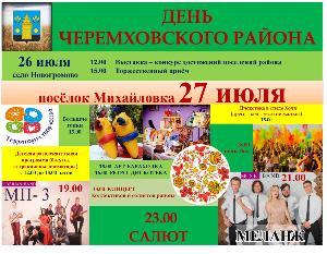 День Черемховсокго района