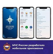 Специалистами МЧС России разработано мобильное приложение