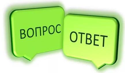 Вопросы, которые чаще всего задают Кадастровой палате  или список нужных телефонов