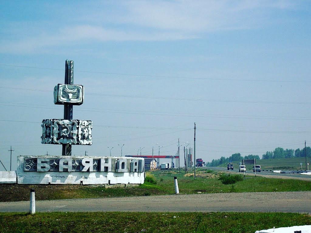 Сегодня, 12 июня  Баяндаевский район отмечает свое 80 - летие!