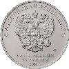 В районе появились 25-рублевые монеты