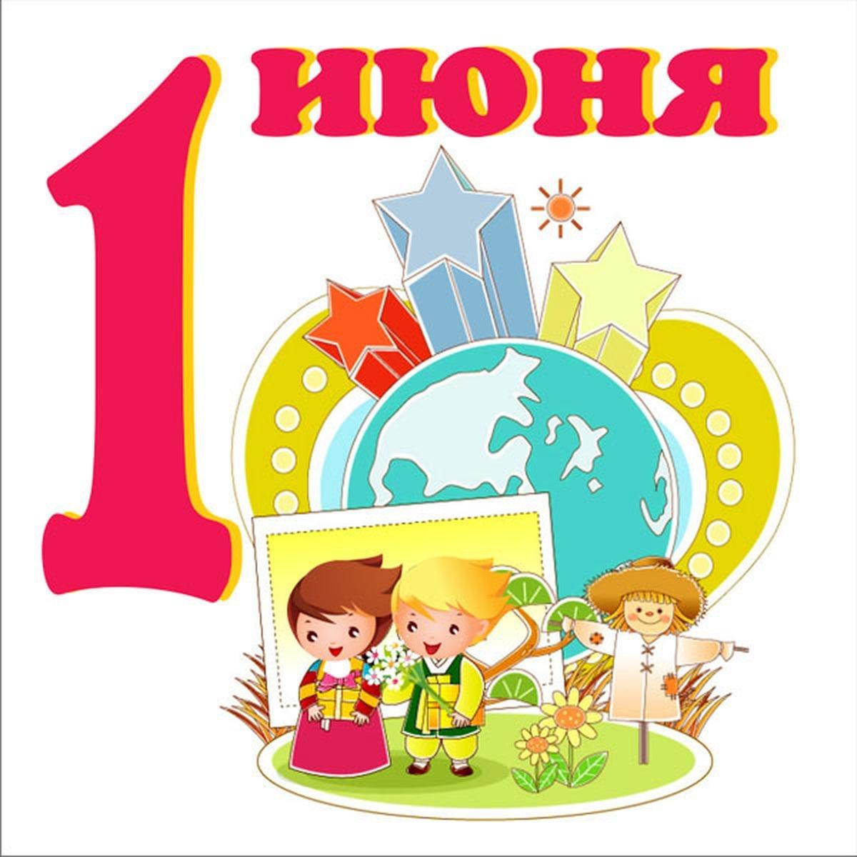 1 июня - День защиты детей. План мероприятий.