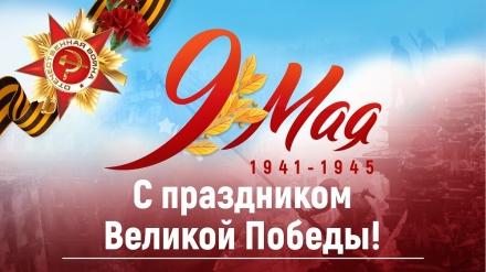 Поздравление с Днём Победы от мэра Тайшетского района