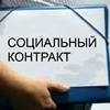 В районе действует 11 социальных контрактов