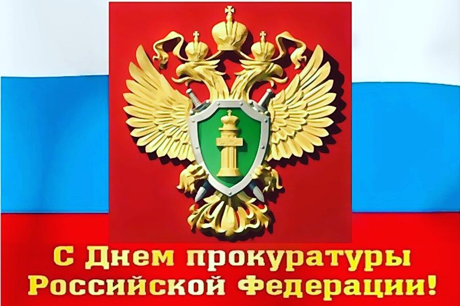 С Днём работников прокуратуры Российской Федерации!
