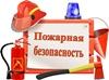 Продолжается месячник пожарной безопасности