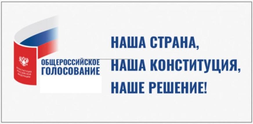 Принять участие в голосовании по поправкам в Конституцию можно будет по месту нахождения
