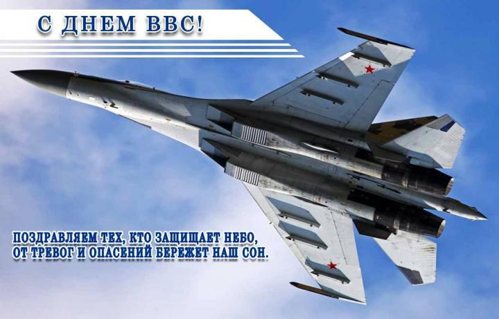 Поздравляем с Днем Военно - воздушных войск!