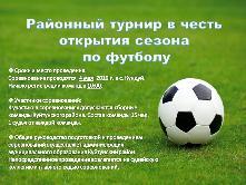 Районный турнир в честь открытия сезона по футболу