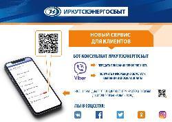 Пользователей дистанционных сервисов Иркутскэнергосбыта становится всё больше