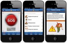 «Мобильный спасатель»: когда счет идет на секунды