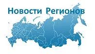 В России формируется «Всероссийский новостной реестр стратегических программ развития субъектов РФ 2020 – 2021 гг.»