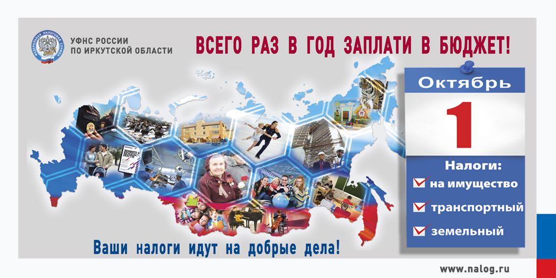 УФНС России извещает