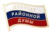 Три депутата районной Думы сложили полномочия