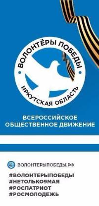 Ребята из Железнодорожного стали активными участниками всероссийского общественного движения «Волонтеры Победы»