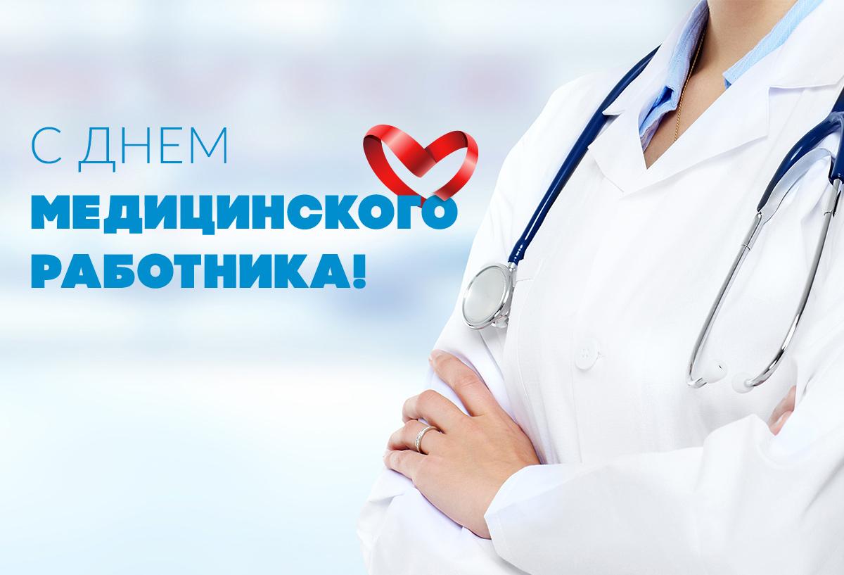 Уважаемые работники и ветераны здравоохранения Качугского района! Сердечно поздравляю Вас с профессиональным праздником - Днем медицинского работника!