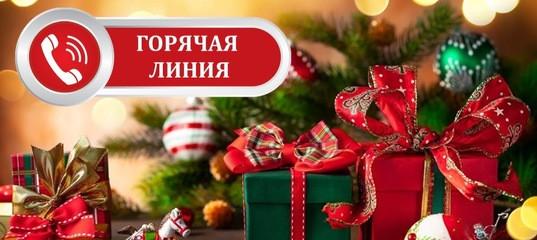 О проведении «горячей линии» по вопросам качества и безопасности  детских товаров, новогодних подарков