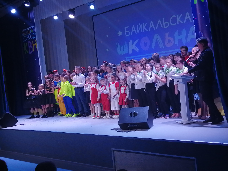 Фестиваль Байкальской школьной лиги КВН