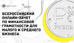Анонс  Всероссийского онлайн-зачета  по финансовой грамотности для малого и среднего бизнеса