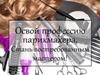 ОГКУ ЦЗН Чунского района приглашает безработных граждан пройти профессиональное обучение