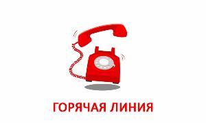 В районной администрации работает «горячая линия» по вопросам подготовки и проведения муниципальных выборов