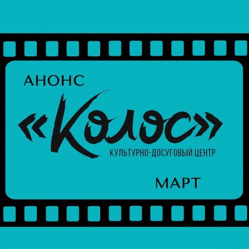 Кинотеатр Колос. Расписание фильмов на март
